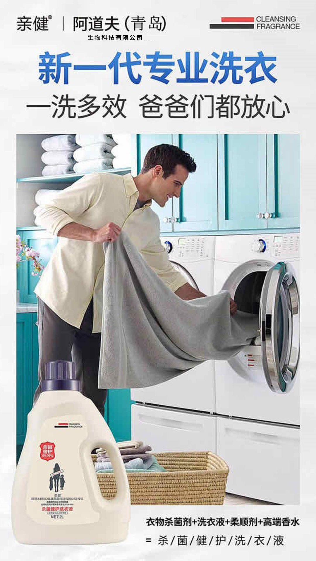 去污霸洗衣液