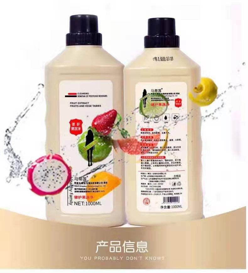 健护果蔬洗衣液