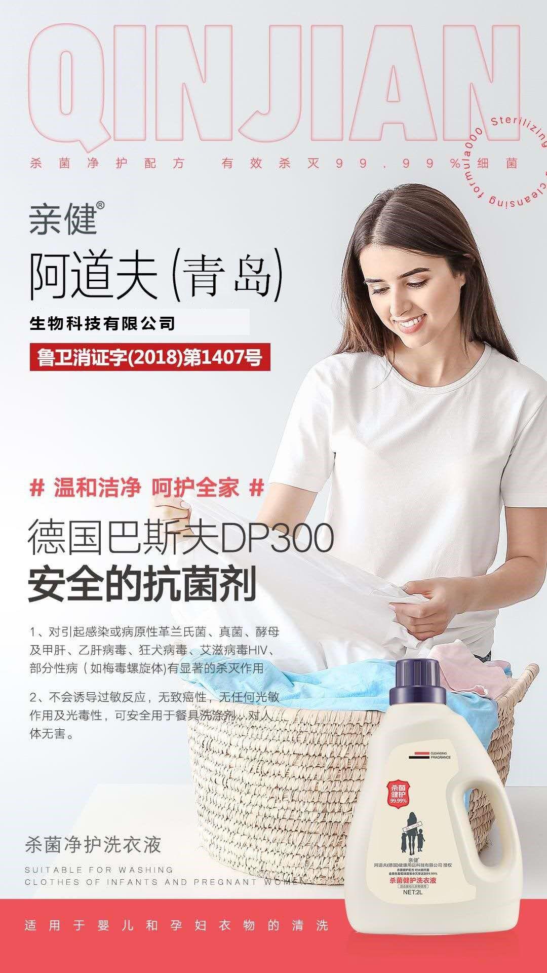杀菌健护洗衣液