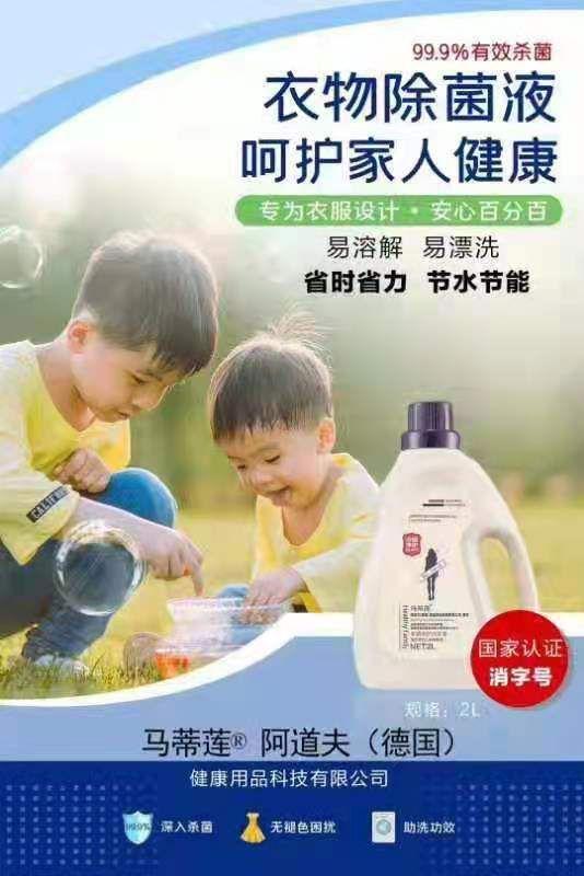 婴幼儿洗衣液